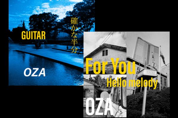 2019年令和元年 OZA「SWEET CLASSICから17年 ソロ作品のリリースを始めた理由」