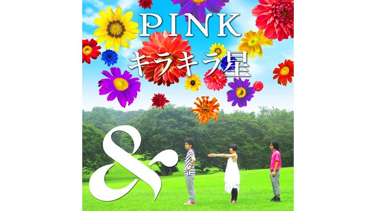 &[AND] 2ndシングル  PINK(ピンク)/キラキラ星