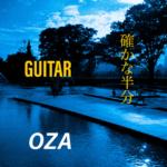 OZA/尾崎力「GUITAR / 確かな半分」