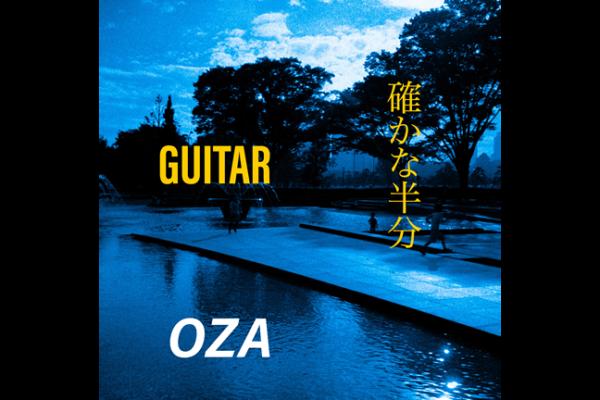 OZA/尾崎力「GUITAR / 確かな半分」2019年7月24日リリース