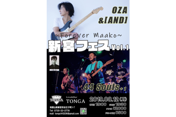 新宮フェス Vol.1― Forever Maako ―2019.8.12