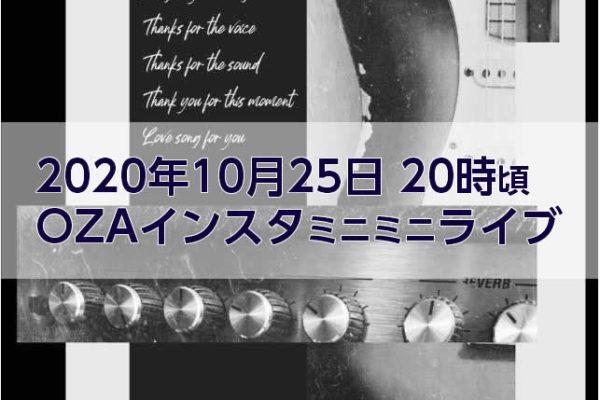 OZA インスタ[ミニ]ライブ開催 2020年10月25日(日)20時頃