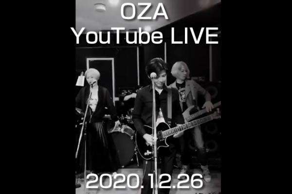 OZAYouTube LIVE 2020年12月26日(土) 19:30頃