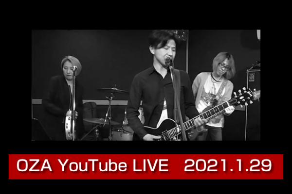 OZA YouTube LIVE 2021年1月29日(金) 19:30頃