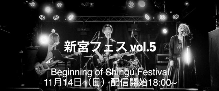 新宮フェス vol.5 Begining Of Shingu Festival 11月14日(日)  配信開始: 18:00