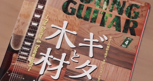 ギターと木材 / YOUNG GUITAR 2021.4月号|ギタリストの雑誌紹介
