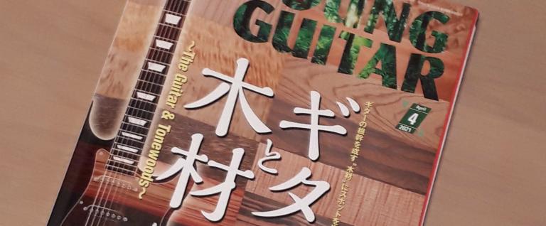 ギターと木材 / YOUNG GUITAR 2021.4月号 ギタリストの雑誌紹介